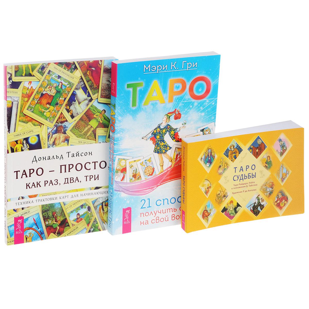 Дональд Тайсон, Мэри К. Гри Таро - просто, как раз, два, три. Таро. Таро судьбы (комплект из 3 книг + набор из 78 карт)