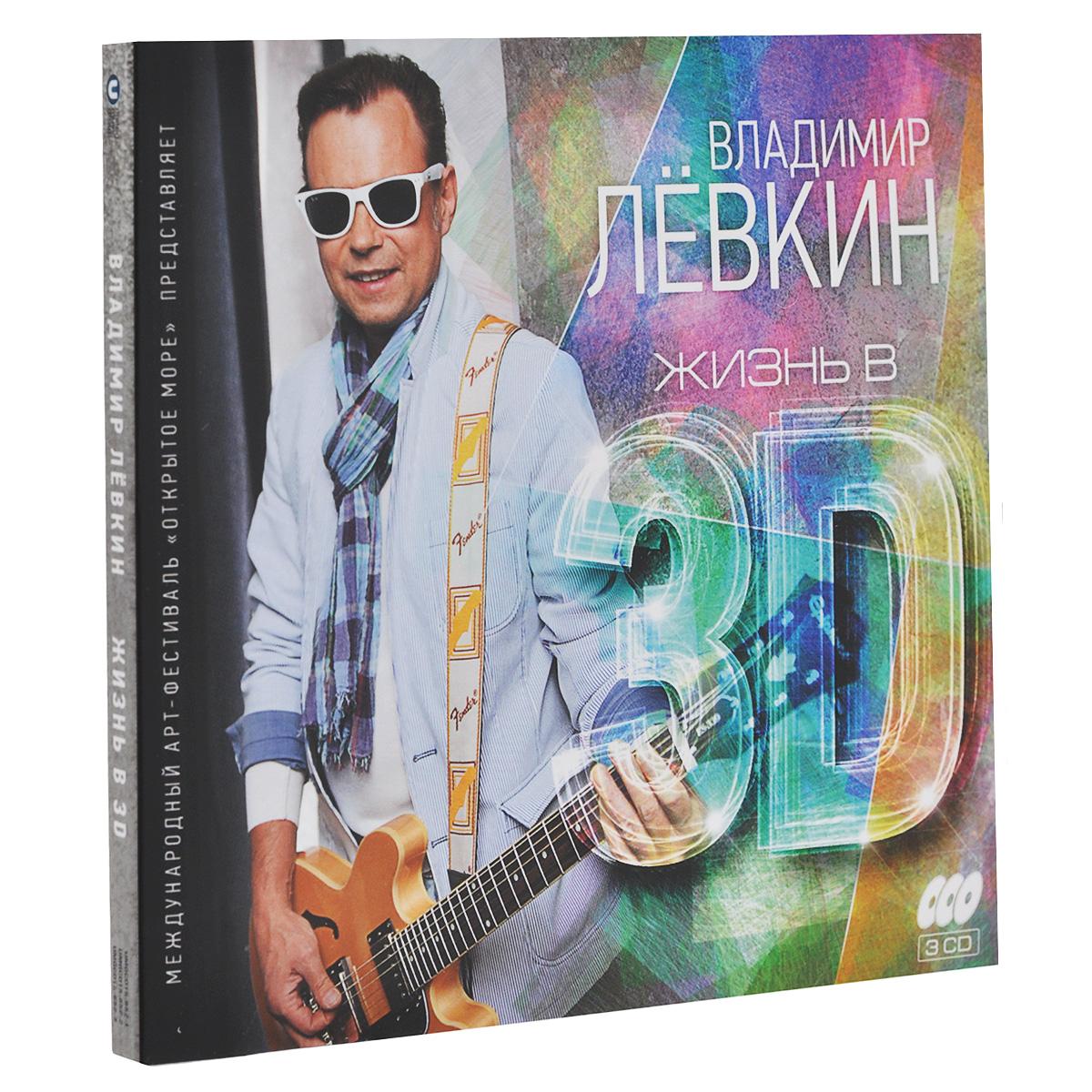 Владимир Левкин Владимир Левкин. Жизнь в 3D (3 CD) андрей левкин из чикаго