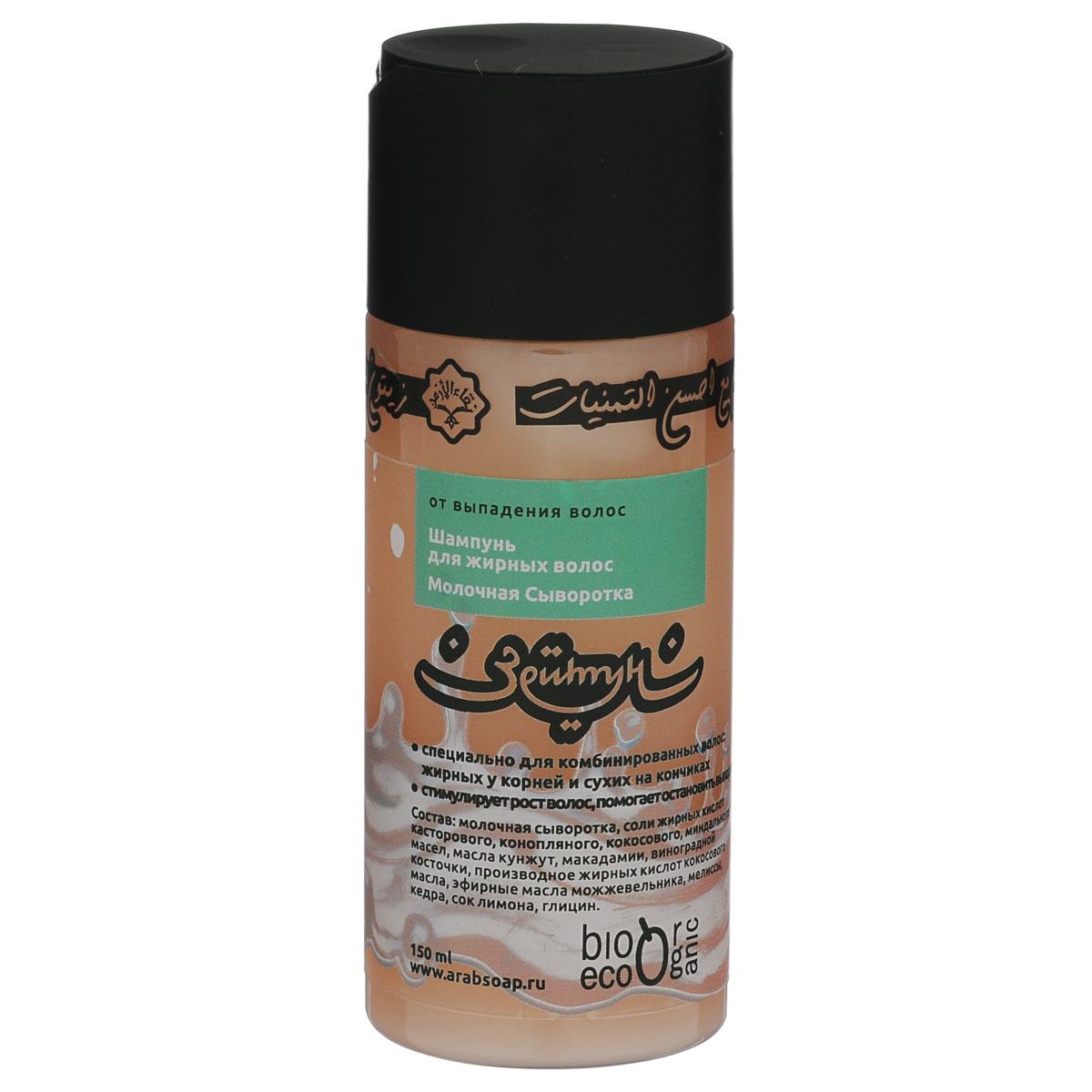 Зейтун Шампунь Молочная сыворотка для жирных волос, от выпадения, 150 мл сыворотки richenna сыворотка для волос ухаживающая 150 мл