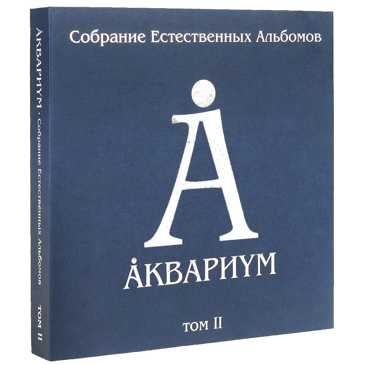 Аквариум Аквариум. Собрание естественных альбомов. Том II (5 LP) аквариум аквариум радио африка lp