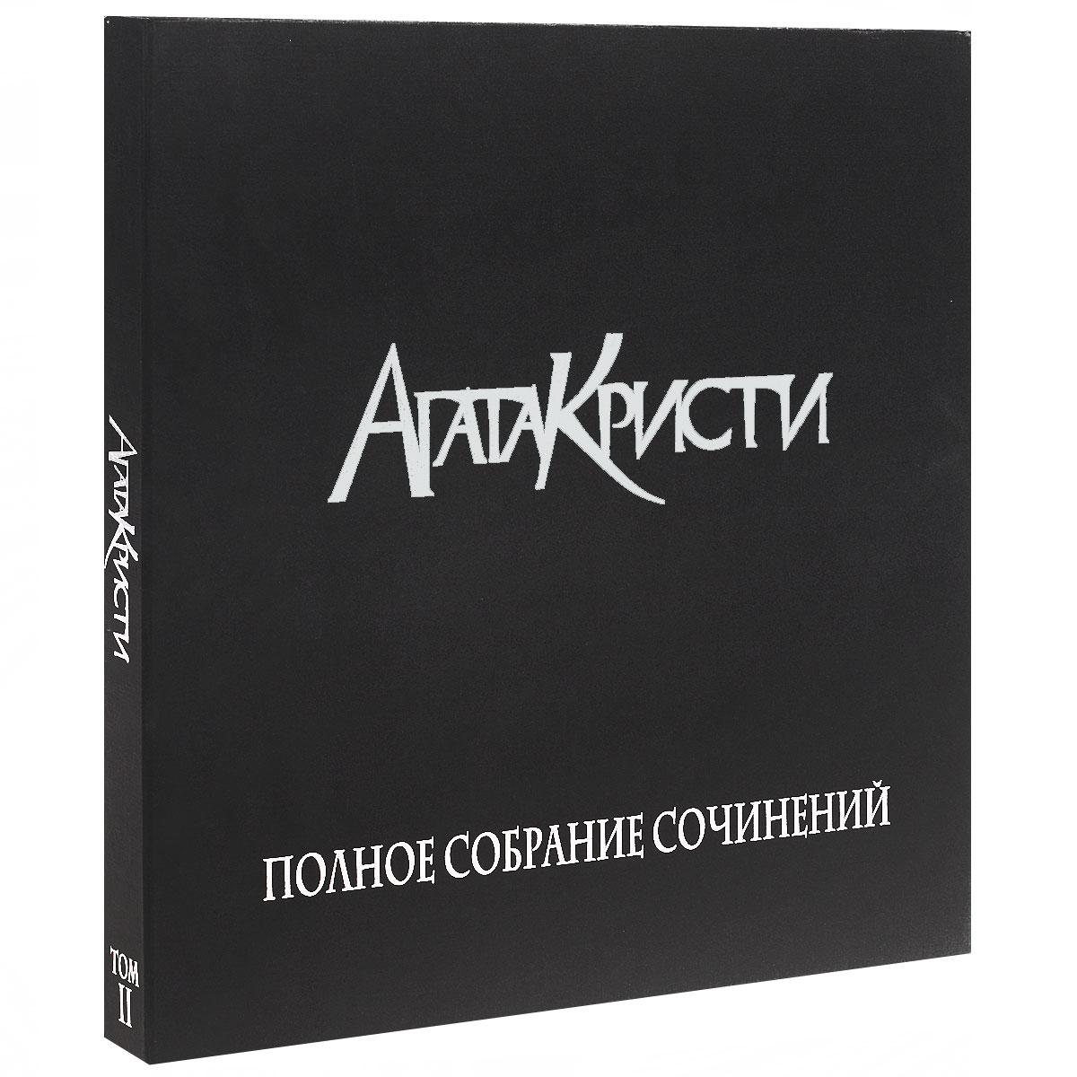 Агата Кристи Агата Кристи. Полное собрание сочинений. Том II (5 LP) агата кристи опиум lp