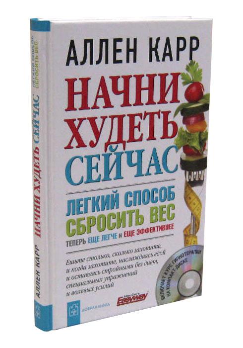 Прочитав Книгу Похудела. Прочла книгу о методике похудения. Много отзывов с положительными результатами. Рекомендую