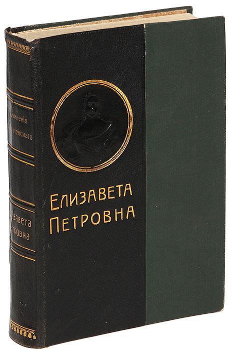 Елизавета ПетровнаHX-1280FПрижизненное издание.Москва, 1912 год. Книгоиздательство Современные проблемы.Книга иллюстрирована.Новодельный переплет с золотым тиснением. Сохранена оригинальная обложка.Сохранность хорошая.Poccия, которую я пытаюсь воскресить в этом томе, значительно разнится во многих отношениях от России позднейшей эпохи. Она болеесвоеобразна и я сказал бы, более привлекательна.Менее блестящая, чем фигура ее знаменитой преемницы, Елизавета тем не менее не лишена обаяния. В той рамке, в которую ее необходимопоместить, она даже в некотором отношении интереснее, так как она на своем месте. Это тип русский и в высшей степени любопытный. Не менеелюбопытна и рамка. В начале ее царствования между революционными бурями прошлого и потрясениями будущего лежит пятьдесят летвнутреннего и внешнего мира и эта фаза национальной жизни позволяет нам наблюдать черты сравнительного покоя, производящего впервыеобаятельное впечатлите: этот праздничный вид, эта поза отдыха, это настроение очарованности, испытываемой и сообщаемой другим, былисовершенно неизвестны в стране Ивана Грознаго, не встречались в ней с давних лет. Вместе с тем начинается умственная деятельность,художественная культура, утонченная общественность. Потом резкий подъем дипломатической активности заставляет страну совершеннонеобычным для нее образом войти в тесное соприкосновение с европейскими дворами и канцеляриями.Внутренняя история этого царствования еще не разработана даже в России. Один английский историк счел себя недавно в праве заявить, что еевовсе и не было. Я надеюсь доказать противное, хотя и далек от мысли, что восполню этот пробел.Не подлежит вывозу за пределы Российской Федерации.