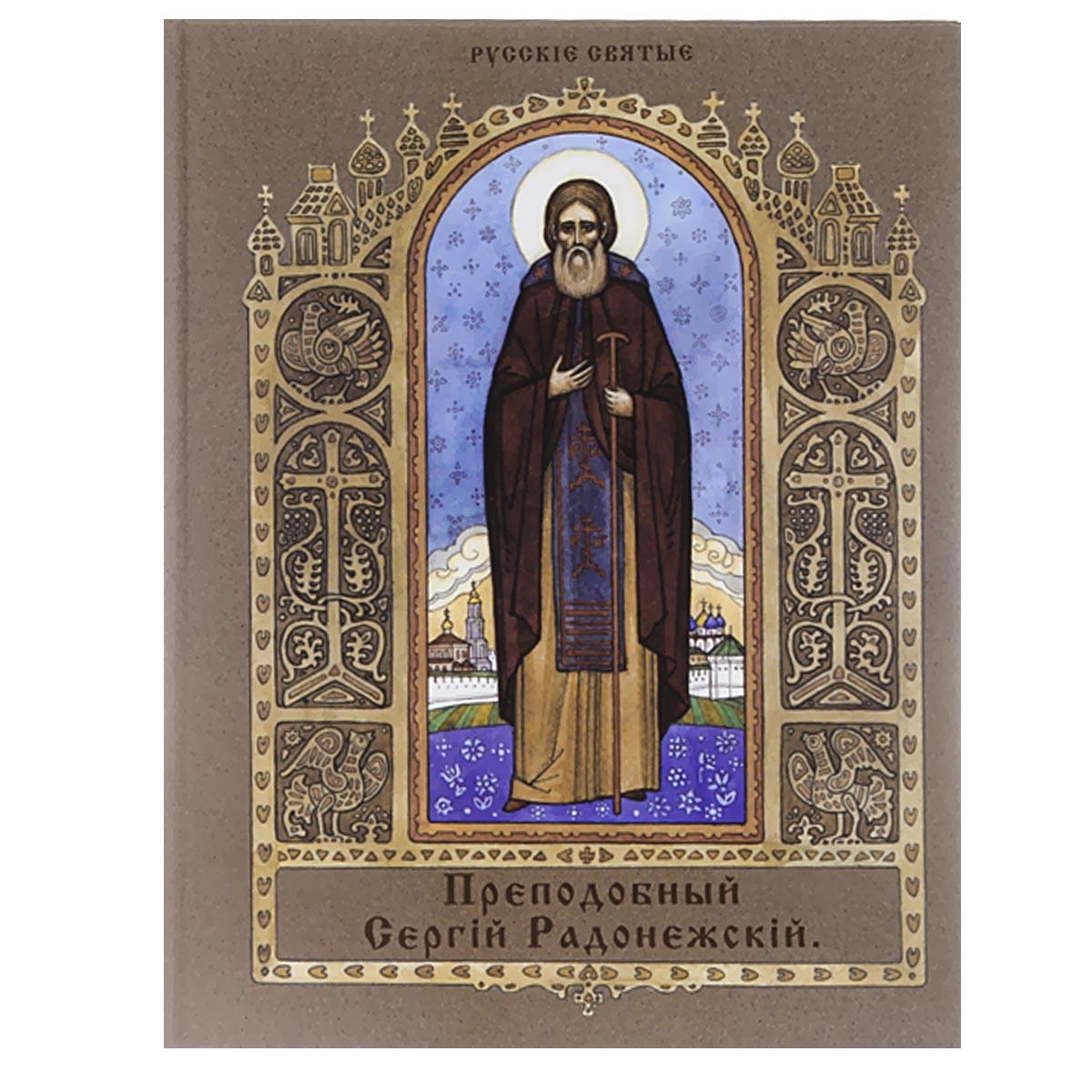 Вячеслав Марченко Преподобный Сергий Радонежский 13 114 икона святой преподобный сергей радонежский