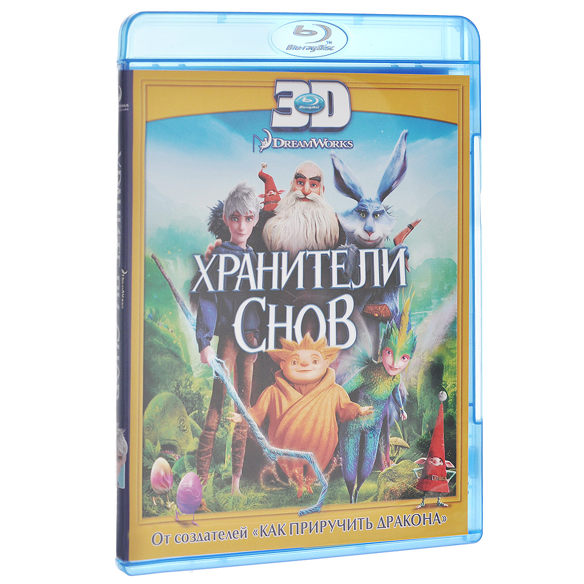 Хранители снов 3D (Blu-ray) чудо на гудзоне blu ray