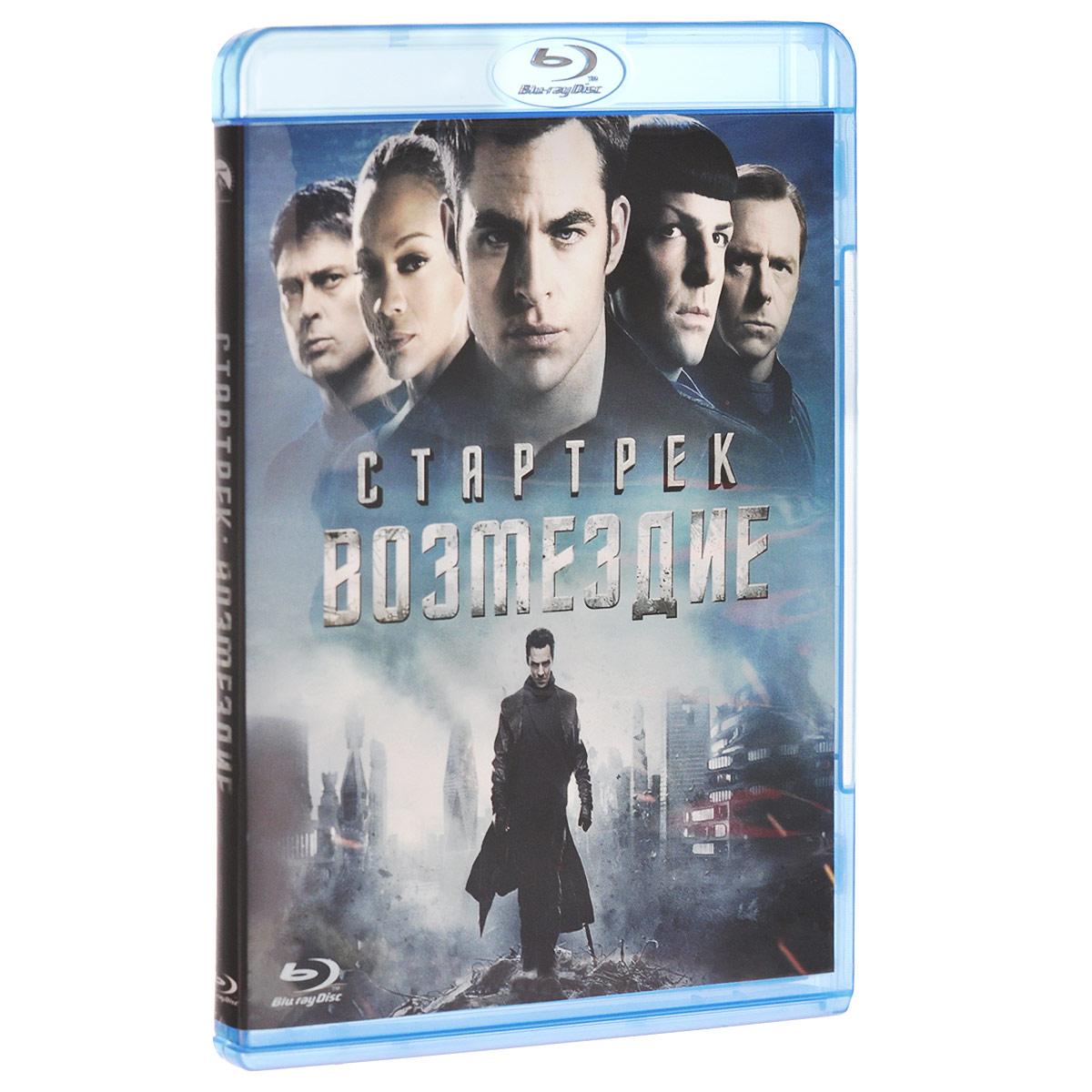Стартрек: Возмездие (Blu-ray) стартрек возмездие blu ray 3d 2d