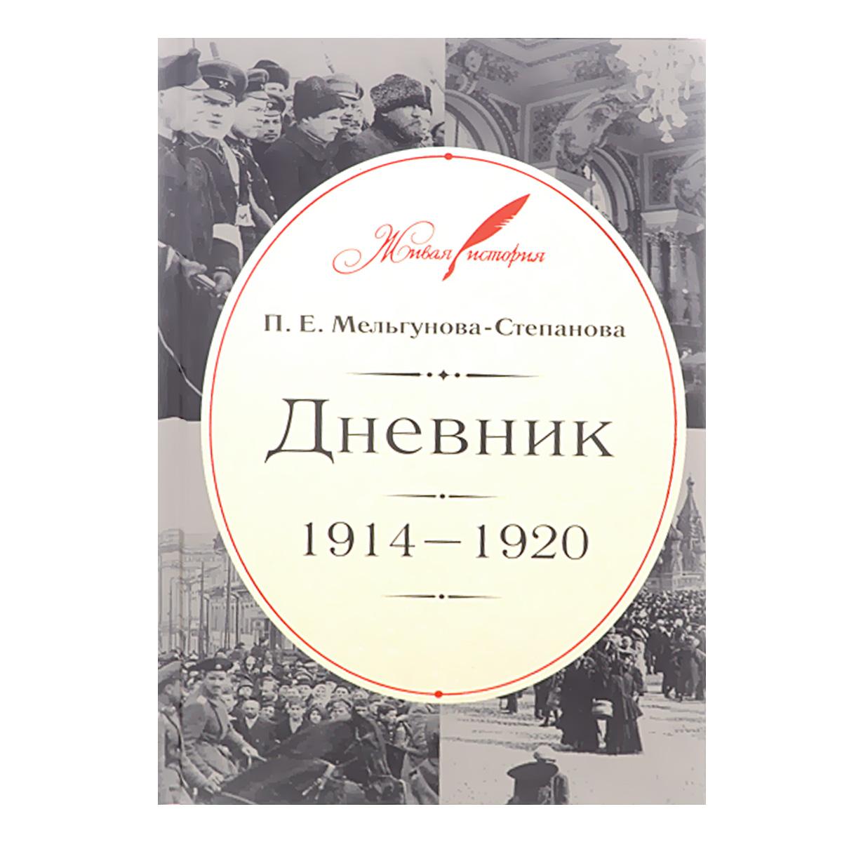 П. Е. Мельгунова-Степанова. Дневник. 1914-1920