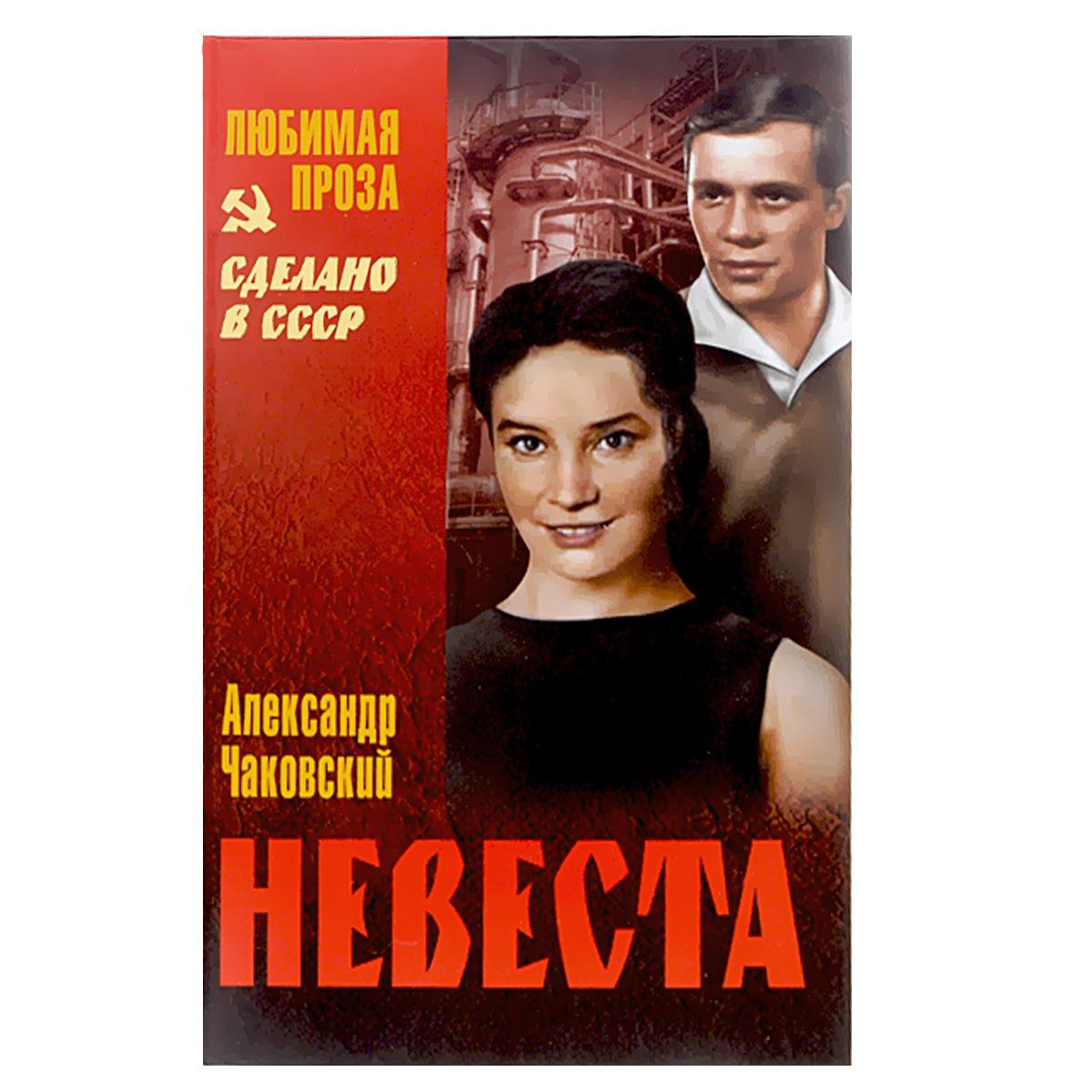 Александр Чаковский Невеста величко наина