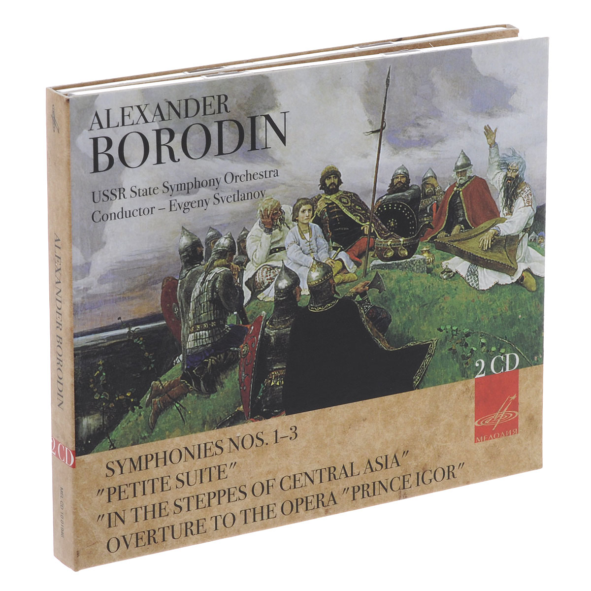 Александр Бородин Evgeny Svetlanov. Alexander Borodin. Symphonies Nos. 1-3. Petite Suite / In The Steppes Of Central Asia / Overture To The Opera Prince Igor (2 CD)