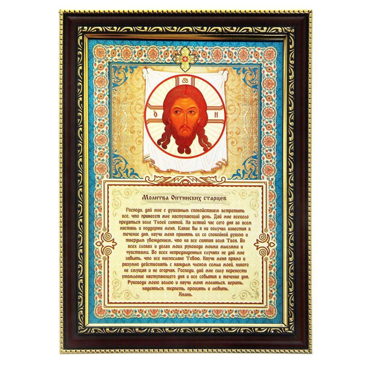 Икона с молитвой Молитва Оптинских старцев, 26 см х 34,5 см185070Икона Молитва Оптинских старцев состоит из деревянной рамки с пластиковым орнаментом и со стеклом, в которую вставлен фольгированный лист с изображением православной иконы и молитвы. С задней стороны имеется ножка для удобного размещения на плоской горизонтальной поверхности. Изображенный образ полностью соответствует канонам Русской Православной Церкви.Такая икона в рамке привнесет в ваш дом согласие и мир и будет прекрасным подарком, оберегающим близких вам людей.