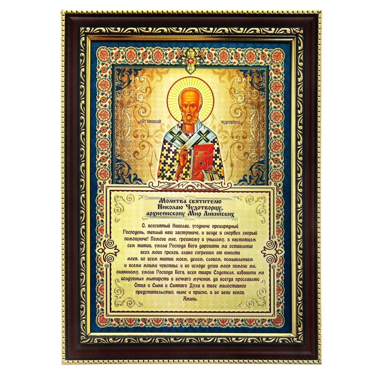 Икона с молитвой Молитва святителю Николаю Чудотворцу, 26 см х 34,5 см185078Икона Молитва святителю Николаю Чудотворцу состоит из деревянной рамки с пластиковым орнаментом и со стеклом, в которую вставлен фольгированный лист с изображением православной иконы и молитвы. С задней стороны имеется ножка для удобного размещения на плоской горизонтальной поверхности. Изображенный образ полностью соответствует канонам Русской Православной Церкви.Такая икона в рамке привнесет в ваш дом согласие и мир и будет прекрасным подарком, оберегающим близких вам людей.