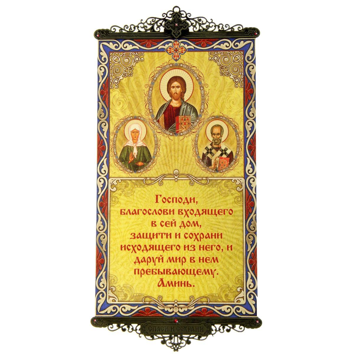 Икона с молитвой Молитва о защите и благословении дома, на подвесах602819Икона с молитвой Молитва о защите и благословении дома выполнена из плотного текстиля с нанесенным цветным рисунком, края декорированы ажурными металлическими вставками со стразами. Цветовая гамма и интерьер влияют на настроение каждого, именно поэтому так важны детали, которые нас окружают. Знатоки интерьерных решений стараются применять самые разнообразные решения при художественном оформлении внутреннего пространства и использовать все возможные материалы. Икона с молитвой на подвесах - это хорошее решение для интерьера по выгодной цене!