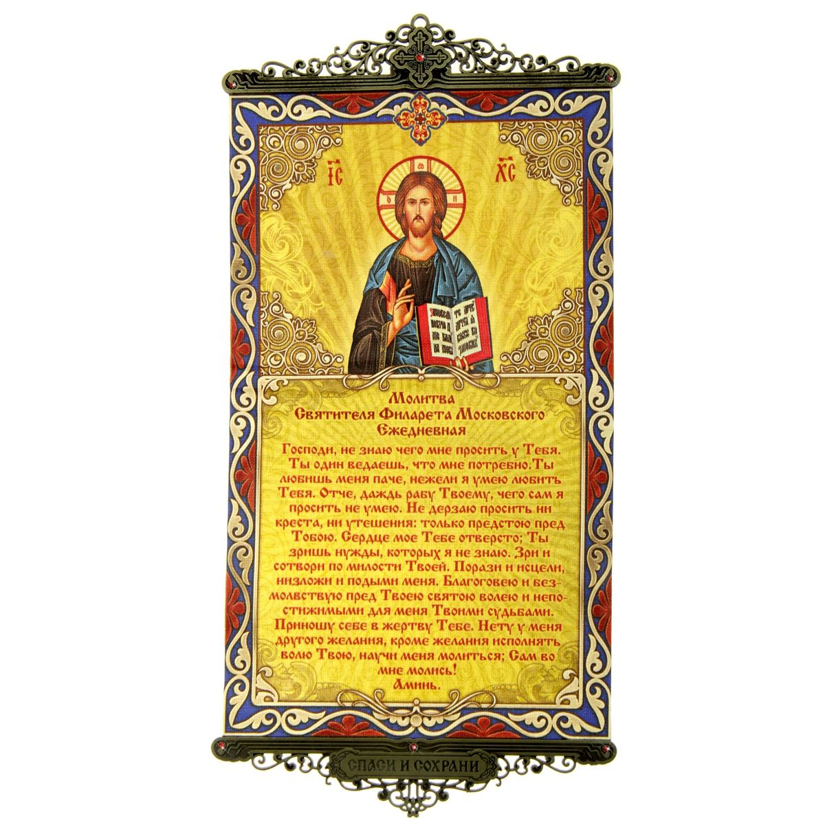 """Sima-land Икона с молитвой """"Ежедневная молитва святителя Филарета Московского"""", на подвесах 602820"""