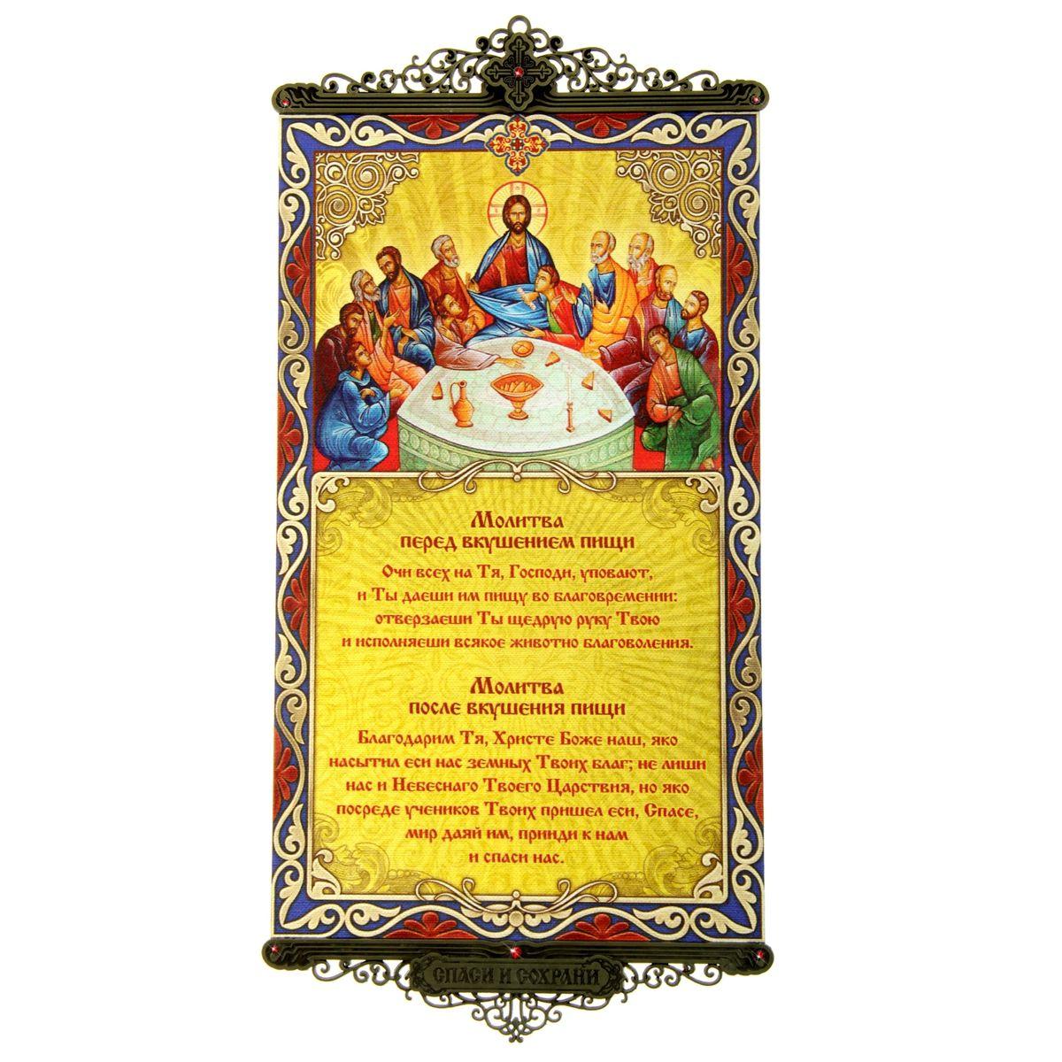 Икона с молитвой Молитва перед вкушением пищи и после, на подвесах602825Икона с молитвой Молитва перед вкушением пищи и после выполнена из плотного текстиля с нанесенным цветным рисунком, края декорированы ажурными металлическими вставками со стразами. Цветовая гамма и интерьер влияют на настроение каждого, именно поэтому так важны детали, которые нас окружают. Знатоки интерьерных решений стараются применять самые разнообразные решения при художественном оформлении внутреннего пространства и использовать все возможные материалы. Икона с молитвой на подвесах - это хорошее решение для интерьера по выгодной цене!
