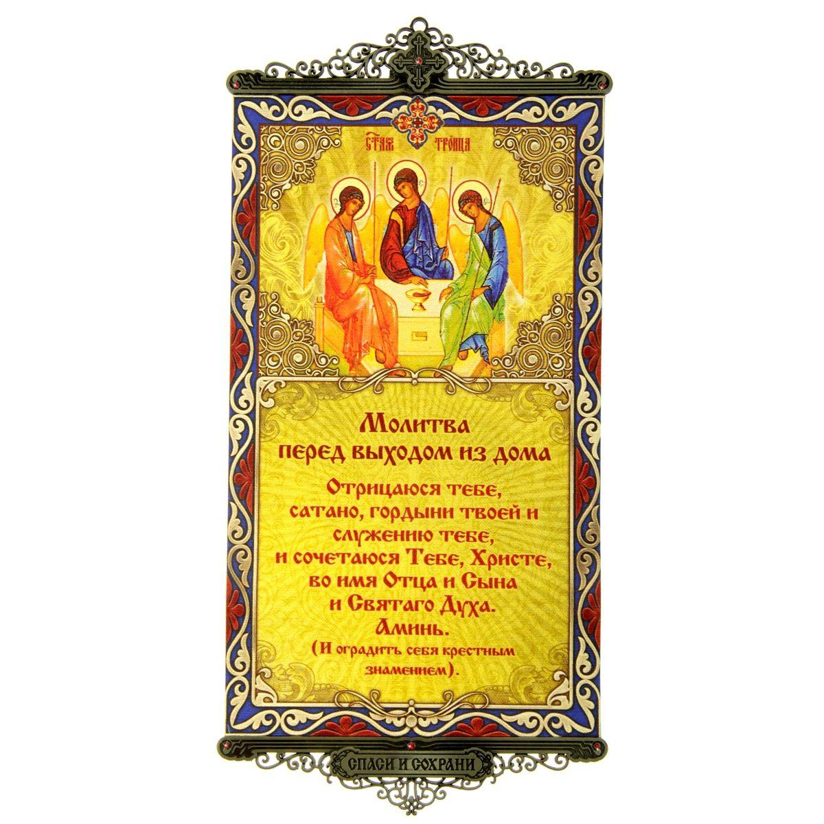 Икона с молитвой Молитва перед выходом из дома, на подвесах602826Икона с молитвой Молитва перед выходом из дома выполнена из плотного текстиля с нанесенным цветным рисунком, края декорированы ажурными металлическими вставками со стразами. Цветовая гамма и интерьер влияют на настроение каждого, именно поэтому так важны детали, которые нас окружают. Знатоки интерьерных решений стараются применять самые разнообразные решения при художественном оформлении внутреннего пространства и использовать все возможные материалы. Икона с молитвой на подвесах - это хорошее решение для интерьера по выгодной цене!