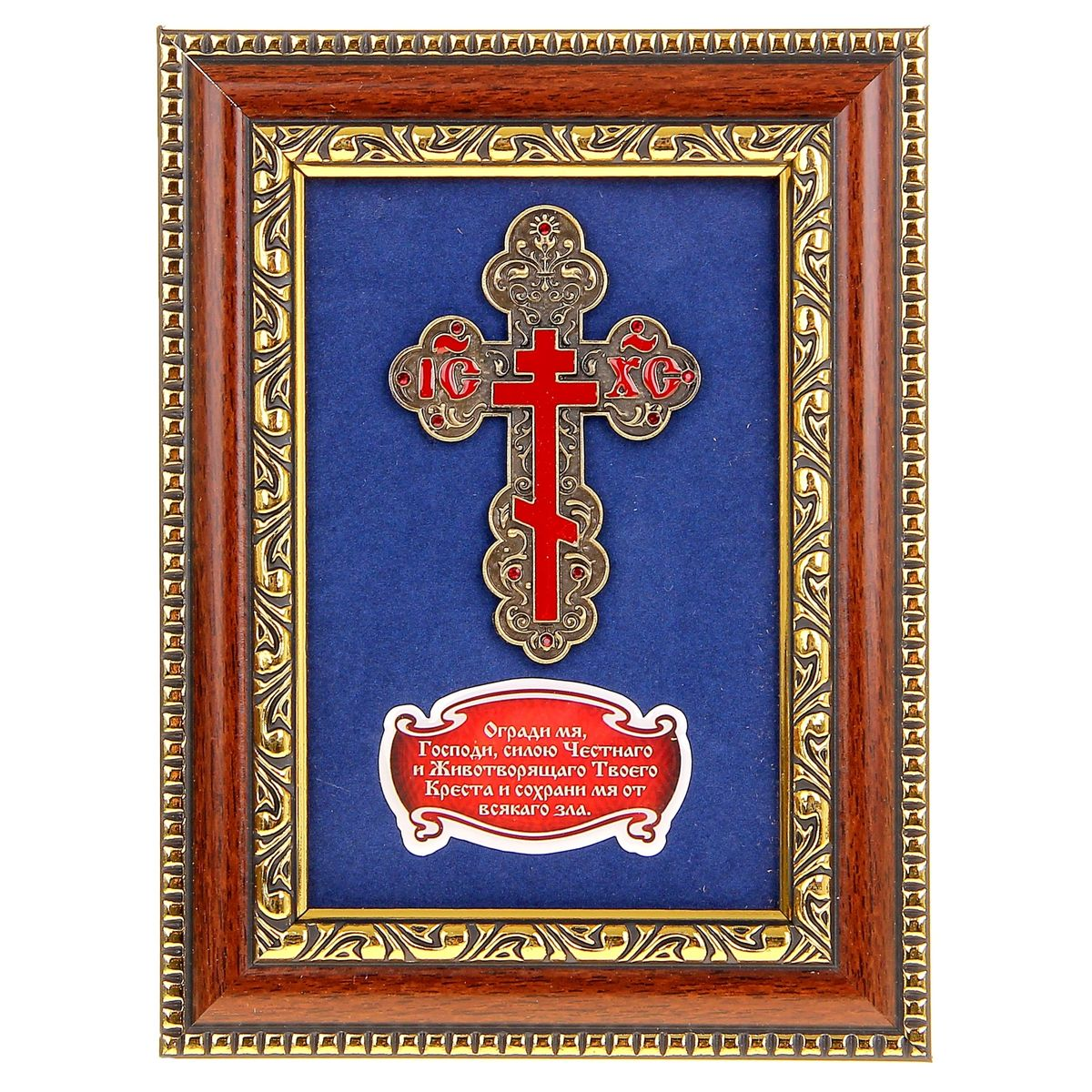 Панно Православный крест, 14,5 х 19,5 см871078Панно Православный крест представляет собой металлический крест, размещенный на картонной подложке синего цвета. Ниже расположена табличка с молитвой Огради мя, Господи, силою Честнаго и Животворящего Твоего Креста и сохрани мя от всякого зла. Крест украшенизысканным рельефом, покрыт эмалью и инкрустирован мелкими красными стразами. Рамка для панно с золотистым узорным рельефом выполнена из дерева. Панно можно подвесить на стену или поставить на стол, для чего с задней стороны предусмотрена специальная ножка. Любое помещение выглядит незавершенным без правильно расположенных предметов интерьера. Они помогают создать уют, расставить акценты, подчеркнуть достоинства или скрыть недостатки. Не бывает незначительных деталей. Из мелочей складывается образ человека и стиль интерьера. Панно Православный крест - одна из тех деталей, которые придают дому обжитой вид и создают ощущение уюта.