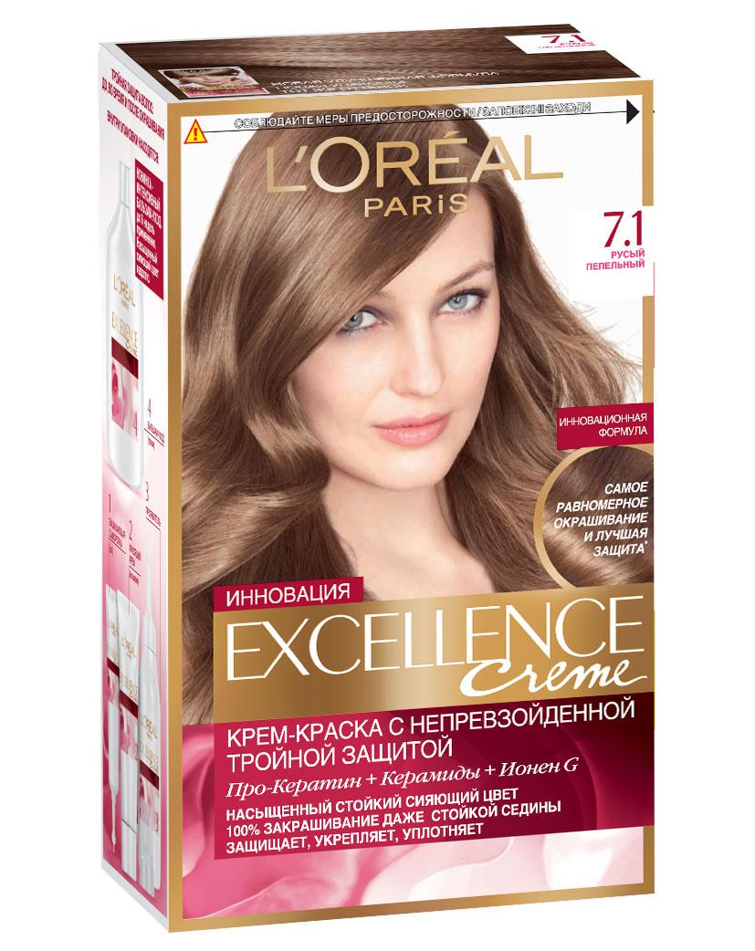 LOreal Paris Стойкая крем-краска для волос Excellence, оттенок 7.1, Русый пепельныйA0693128Крем-краска для волос Экселанс защищает волосы до, во время и после окрашивания. Уникальная формула краскииз Керамида, Про-Кератина и активного компонента Ионена G, которые обеспечивают 100%-ное окрашивание седины и способствуют длительному сохранению интенсивности цвета. Сыворотка, входящая в состав краски, оказывает лечебное действие, восстанавливая поврежденные волосы, а густая кремовая текстура краски обволакивает каждый волос, насыщая его интенсивным цветом. Специальный бальзам-уход делает волосы плотнее, укрепляет их, восстанавливая естественную эластичность и силу волос.В состав упаковки входит: защищающая сыворотка (12 мл), флакон-аппликатор с проявителем (72 мл), тюбик с красящим кремом (48 мл), флакон с бальзамом-уходом (60 мл), аппликатор-расческа, инструкция, пара перчаток.1. Укрепляет волосы 2. Защищает их 3. Придает волосам упругость 3. Насыщеннный стойкий сияющий цвет 4. Закрашивает до 100% седых волос