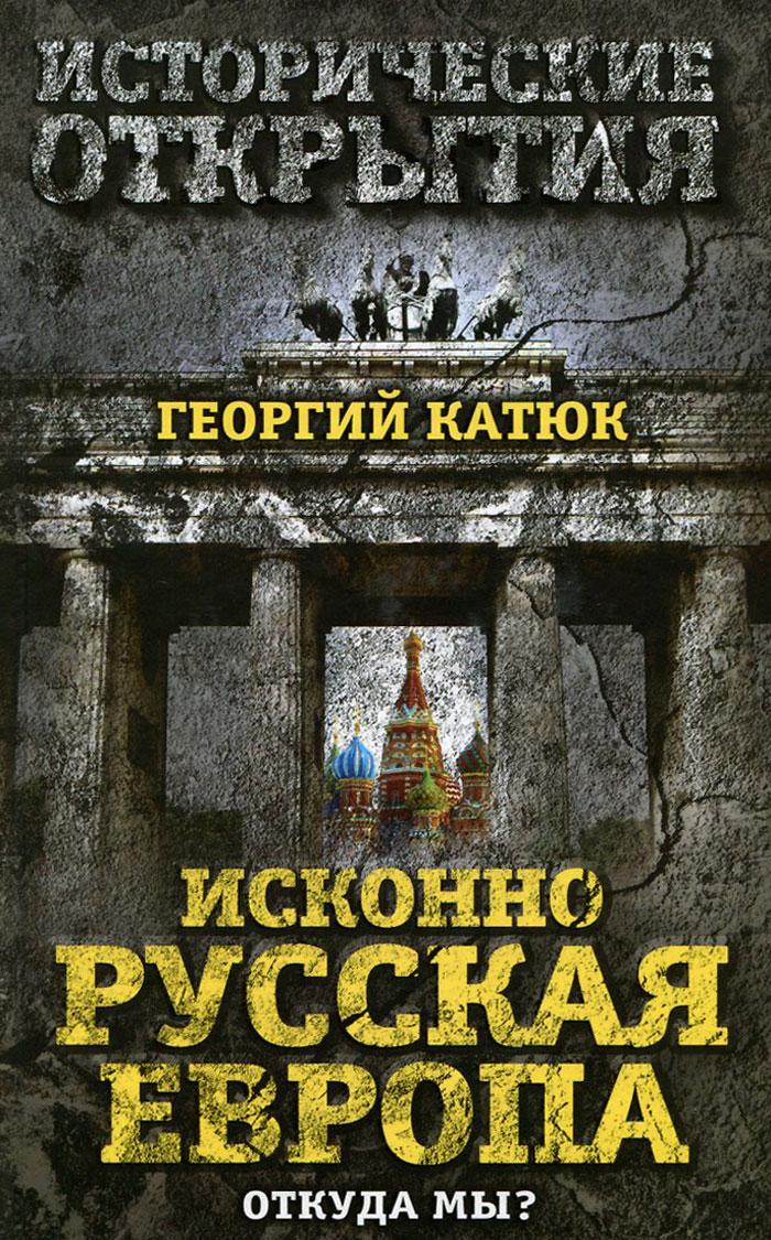 Георгий Катюк Исконно русская Европа. Откуда мы? интросан где в киеве
