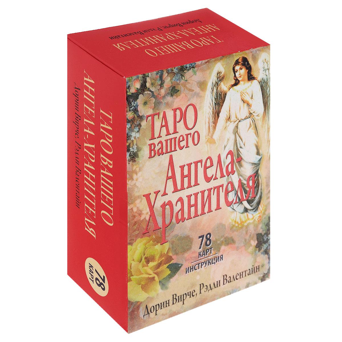 Дорин Вирче, Рэдли Валентайн Таро вашего ангела-хранителя (набор из 78 карт + инструкция) дорин вирче послания ангелов для влюбленных
