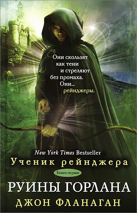Джон Фланаган Руины Горлана ISBN: 978-5-386-07991-8