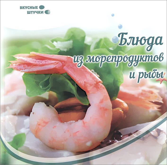 Злата Сладкова Блюда из морепродуктов и рыбы злата сладкова блюда из морепродуктов и рыбы