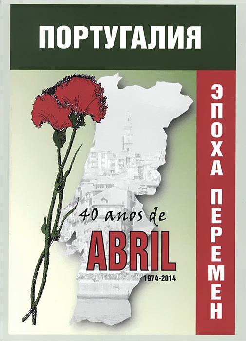 Португалия. Эпоха перемен