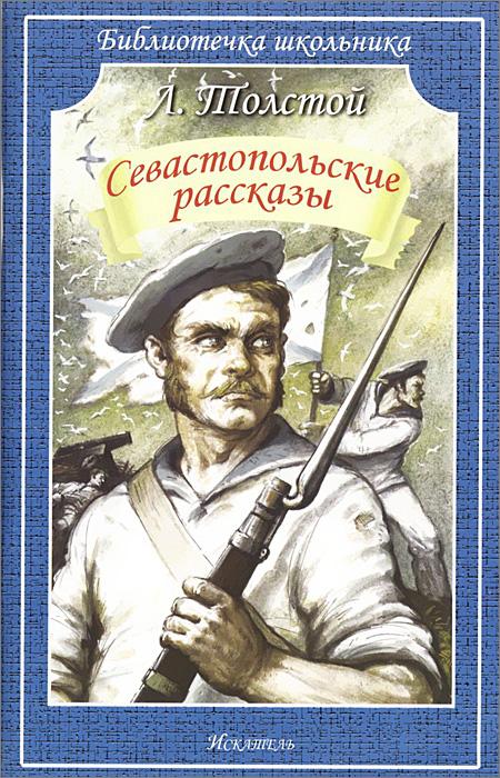 Л. Толстой Севастопольские рассказы андрей усачев кто где живет