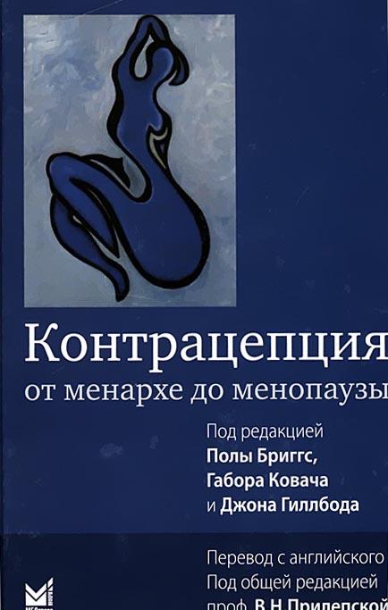 Контрацепция от менархе до менопаузы бриггс п контрацепция от менархе до менопаузы