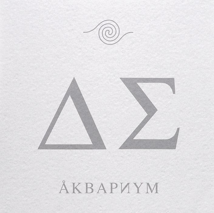 Аквариум Аквариум. День серебра (LP)