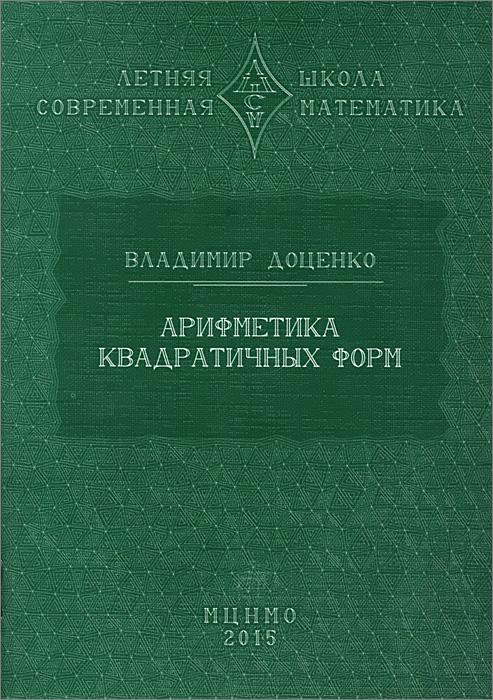 Владимир Доценко Арифметика квадратичных форм carotina числа и суммы r53100