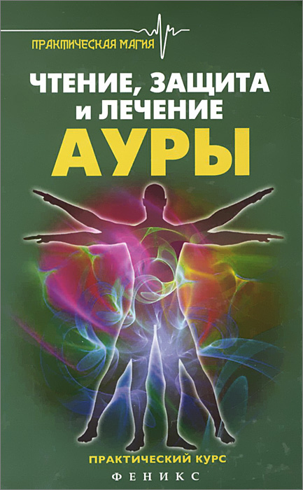 Ян Дикмар Чтение, защита и лечение ауры. Практический курс ващенко а здоровье ауры