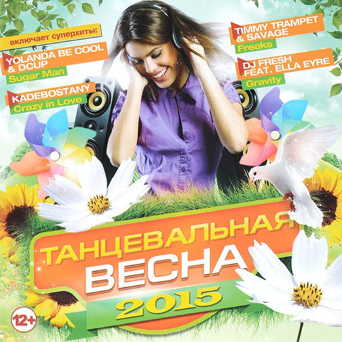 Танцевальная весна 2015