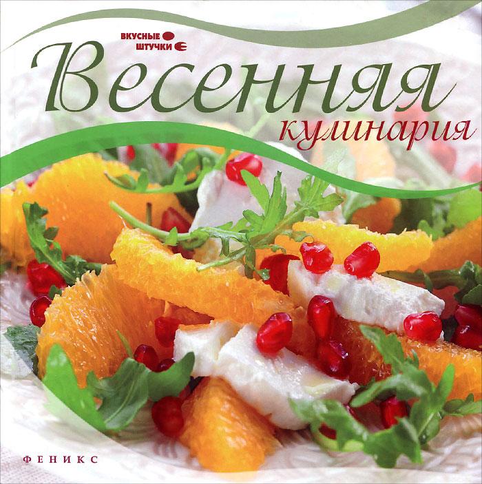 Мила Солнечная Весенняя кулинария