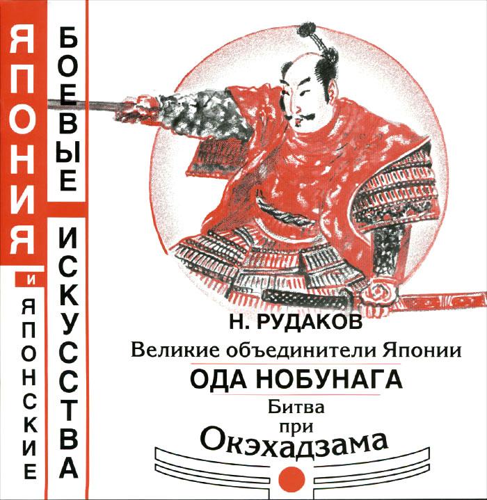 Н. Рудаков Великие объединители Японии. Ода Нобунага. Битва при Окэхадзама