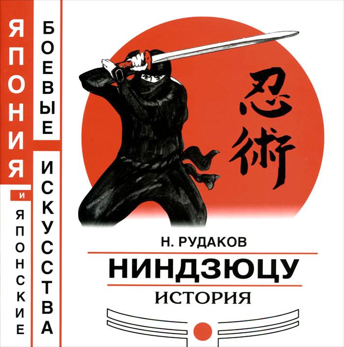Н. Рудаков Ниндзюцу. История