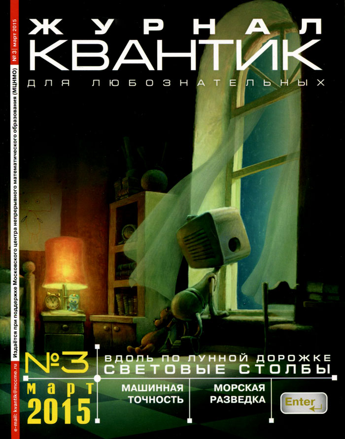 Квантик, №3, март 2015 квантик 9 сентябрь 2015