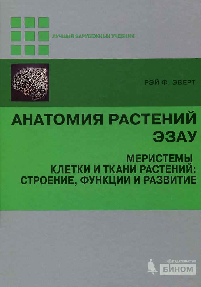 Анатомия растений Эзау. Меристемы, клетки и ткани растений. Строение, функции и развитие