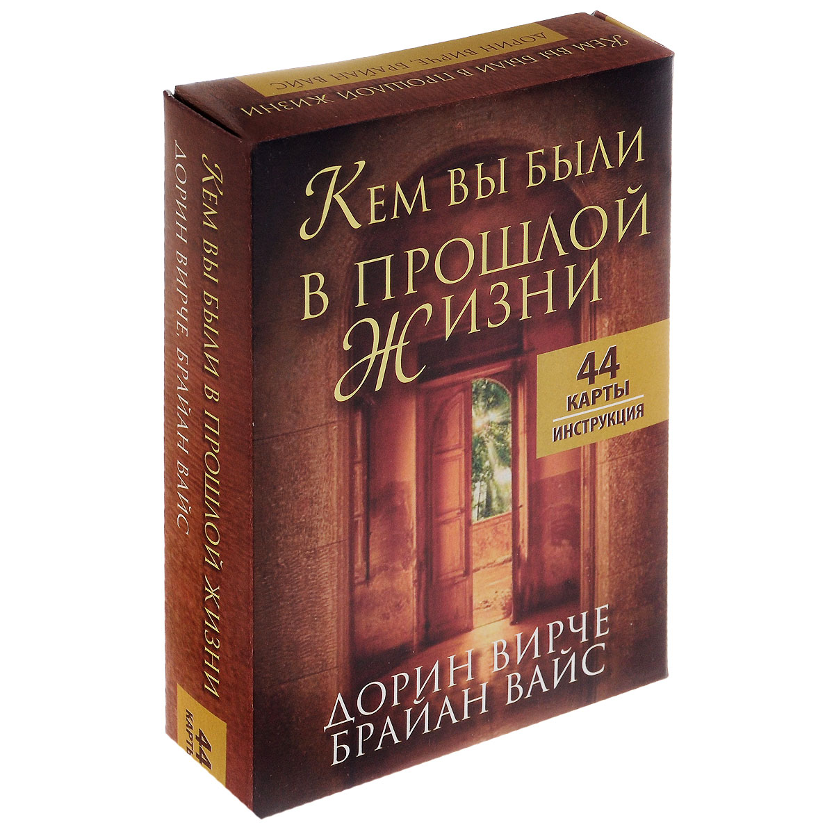 Дорин Вирче, Брайан Вайс Кем вы были в прошлой жизни (набор из 44 карт) александр ходус книга перевоплощений кем вы были в прошлой жизни