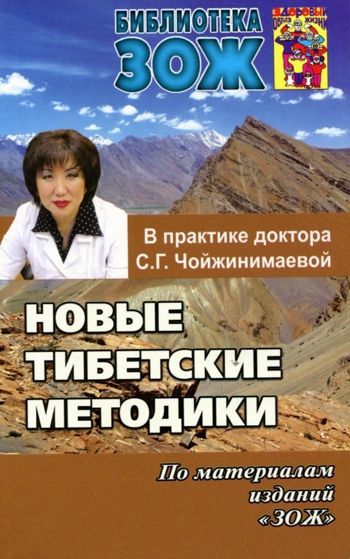 Новые тибетские методики в практике доктора С. Г. Чойжинимаевой. С. Г. Чойжинимаева