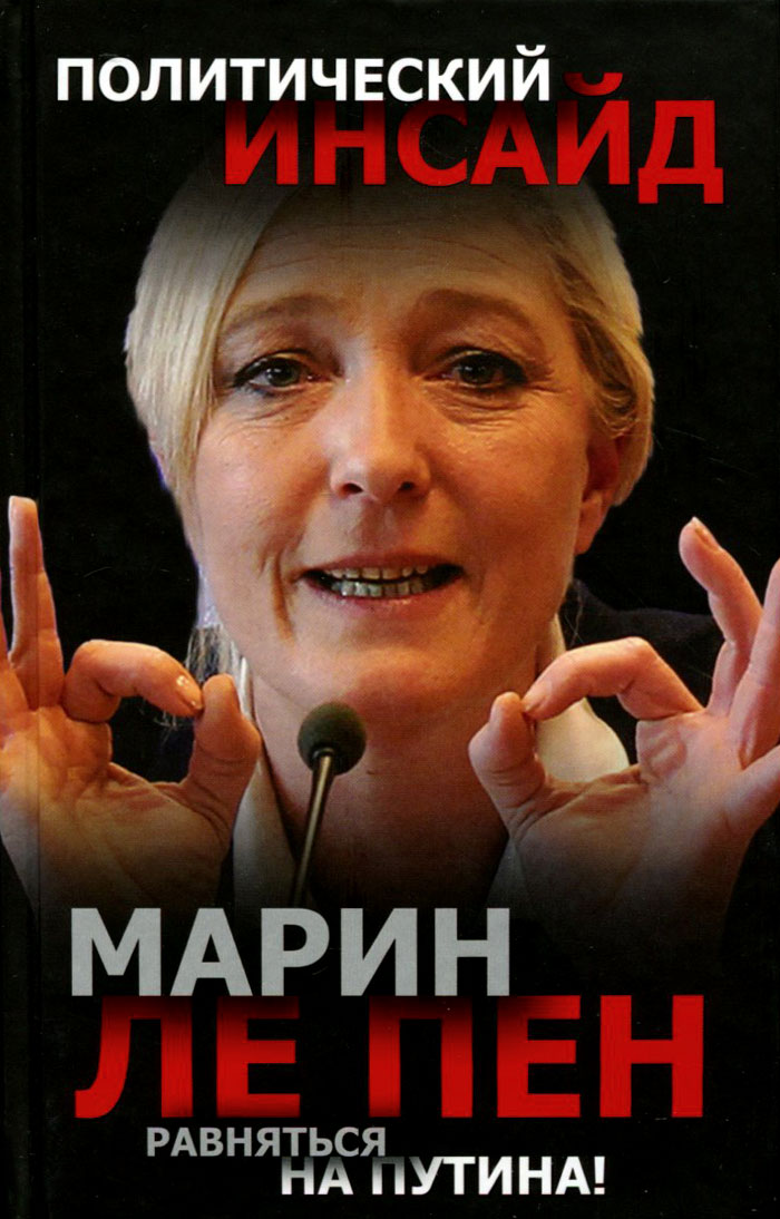 купить Марин Ле Пен Равняться на Путина! по цене 253 рублей