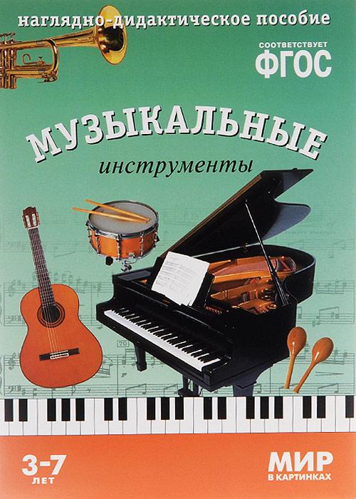 Т. Минишева Музыкальные инструменты. Наглядно-дидактическое пособие музыкальные инструменты для детей в н новгороде