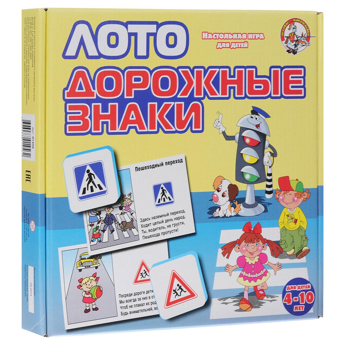 настольная игра лото для детей дорожные знаки 01456 Десятое королевство Лото Дорожные знаки