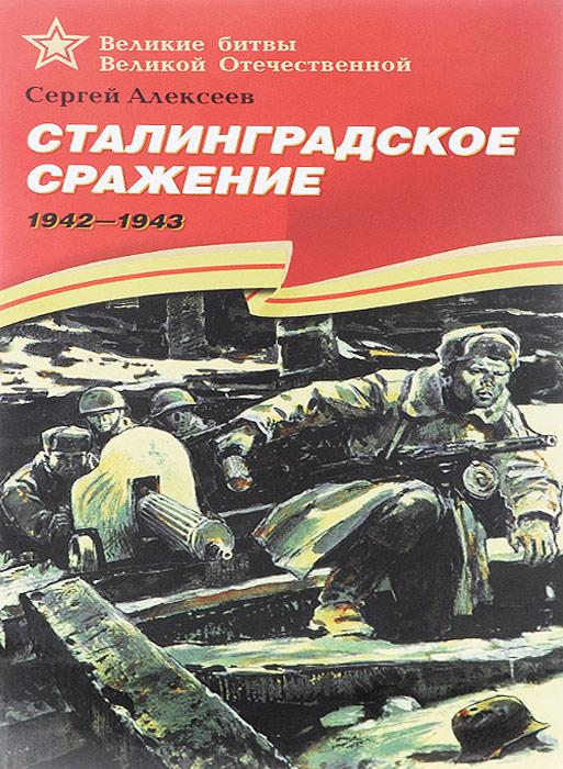 как бы говоря в книге Сергей Алексеев