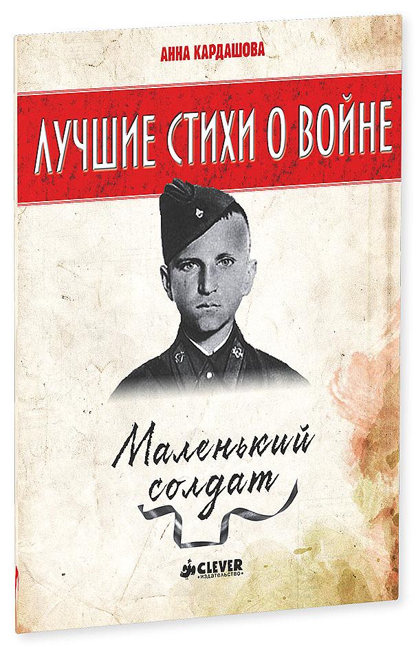 Анна Кардашова Маленький солдат маленький солдат