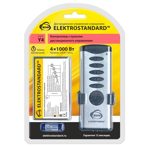 Пульт дистанционного управления электроприборами Elektrostandard Y4, 4 каналаa031674Контроллер Elektrostandard Y4 применяется для дистанционного управления освещением и электрическими приборами. Пульт дистанционного управления не требует чтобы контроллер находился в прямой видимости с контроллером. Программа шифрования радио-сигнала надежно защищает от вмешательства других пультов. В одном помещении может быть установлено несколько контроллеров. Каждый контроллер откликается только на свой пульт.Контроллер имеет 6 режимов работы:1. Включение первого канала2. Включение второго канала3. Включение третьего канала4. Включение четвертого канала5. Автоматическое выключение всех каналов через 15 секунд6. ON/OFF. Вкл./откл. всех каналовПереключение режимов также осуществляется выключателем без использования ПДУ. На схеме подключения контроллера выключатель обозначен буквой К. Кратковременное выключение и включение выключателя К приводит к последовательному переключению режимов. Продолжительное отключение питания приводит к сбросу контроллера в исходное состояние.При подключении люминесцентных или энергосберегающих лампочек мощность нагрузки необходимо рассчитывать исходя из пусковой мощности. Пусковая мощность люминесцентных ламп превышает номинальную в 2-3 раза.