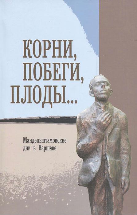 Корни, побеги, плоды... Мандельштамовские дни в Варшаве. В 2 частях. Часть 2 автомагнитолы пионер 2 дин