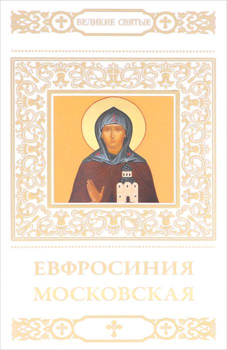 Н. Шапошникова Евфросиния Московская