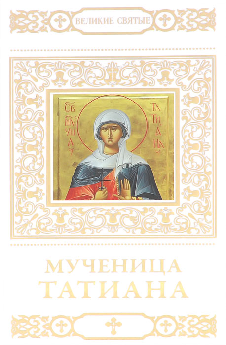Т. Петрова Мученица Татиана набор для вышивания бисером святая мученица надежда 18 см х 25 см