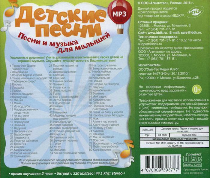 Детские песни.  Песни и музыка для малышей (mp3) ИДДК