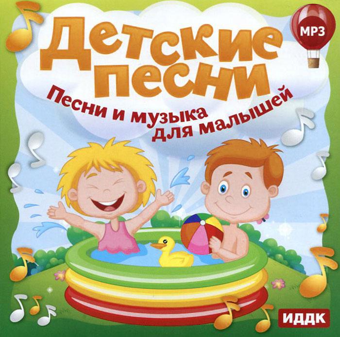 Детские песни. Песни и музыка для малышей (mp3)
